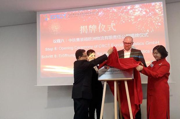 中鐵集裝箱歐洲物流有限責任公司在德國杜伊斯堡揭牌