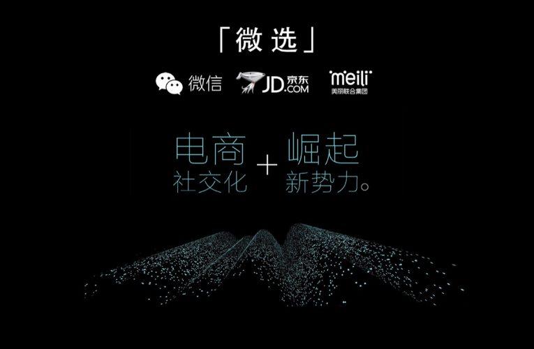 [新聞] 京東蘑菇街合資公司「微選」關閉好店業務 轉型社區團購「鮮來多」